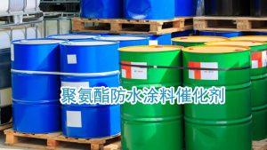 聚氨酯防水涂料催化剂防水涂料催化剂涂料催化剂