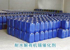 耐水解有机锡催化剂有机锡催化剂耐水解催化剂